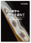 DVDBOOK『The Path Leading to Medical Mycology in Japa』