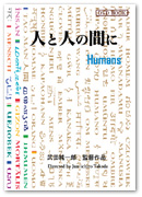 DVDBOOK『Humans』