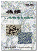 DVDBOOK『L'univers de la cellule』