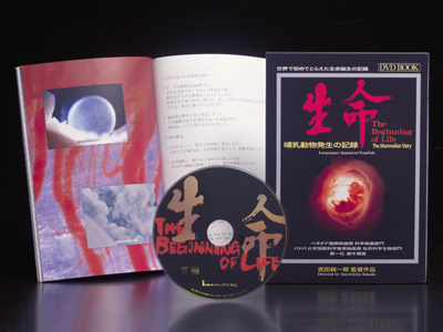 DVDBOOK[The Beginning of Life]